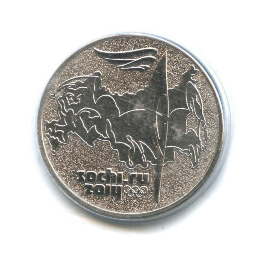 25 рублей — XXII зимние Олимпийские Игры иXIзимние Паралимпийские Игры, Сочи 2014 - Факел (в запайке) 2014 года (Россия)