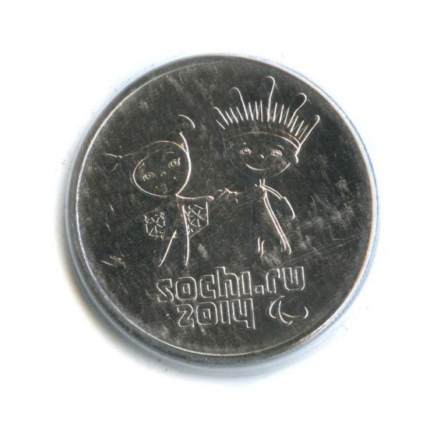 25 рублей — XIзимние Паралимпийские Игры, Сочи 2014 - Талисманы (в запайке) 2013 года (Россия)