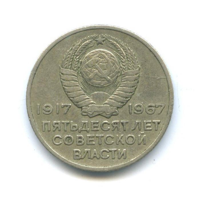 20 копеек — 50 лет Советской власти 1967 года (СССР)