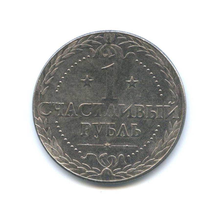 Жетон «1 счастливый рубль»