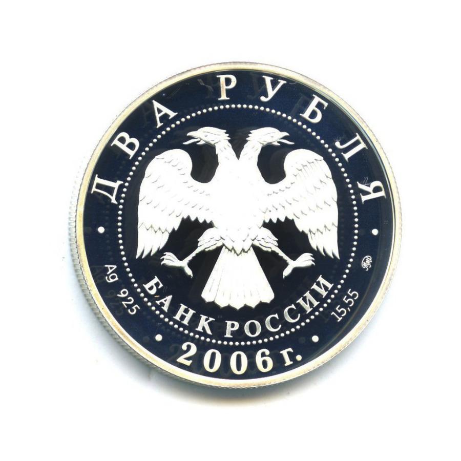 2 рубля — 150 лет содня рождения Михаила Врубеля 2006 года (Россия)