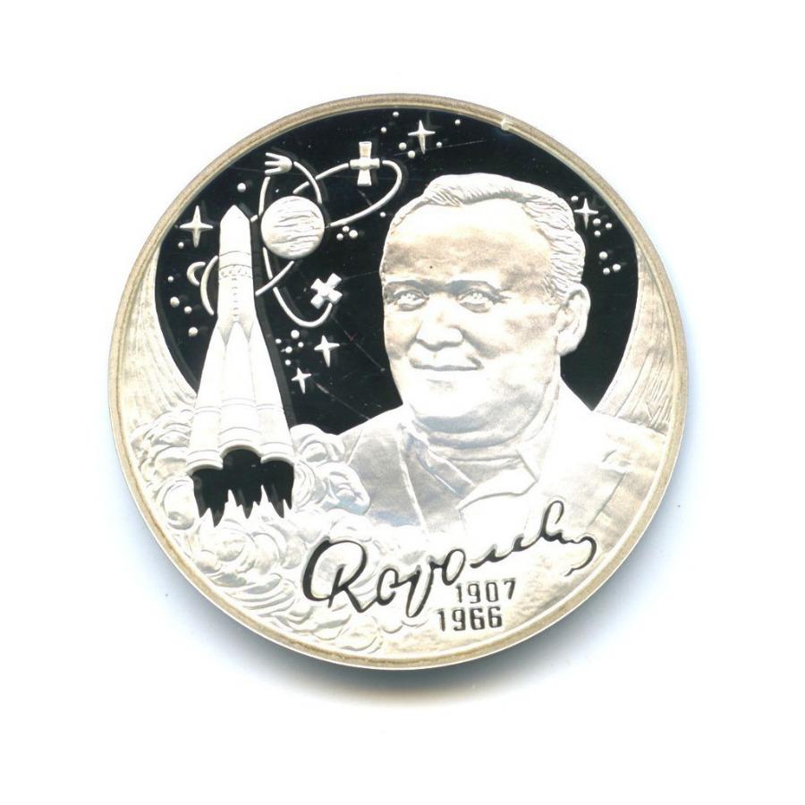 2 рубля - 100-летие содня рождения С. П. Королева 2007 года СПМД (Россия)