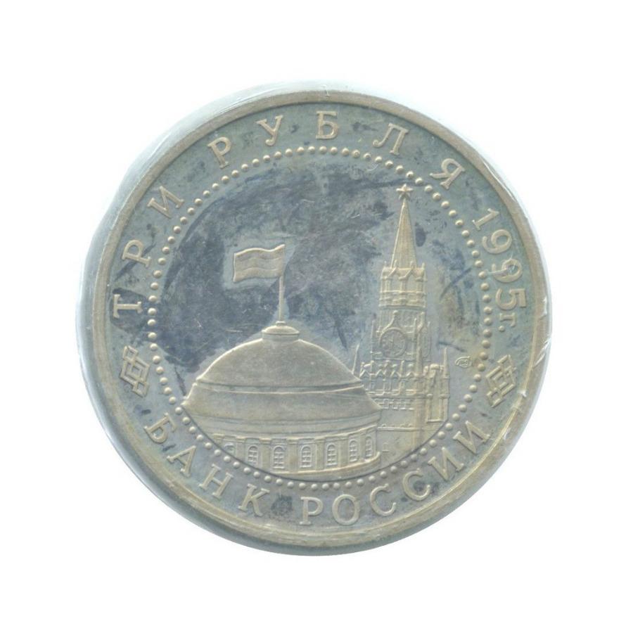 3 рубля — Освобождение Европы отфашизма. Варшава (взапайке) 1995 года (Россия)