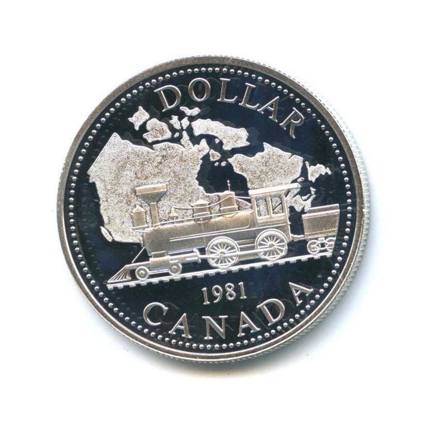 1 доллар — 100 лет Трансконтинентальной железной дороге 1981 года (Канада)