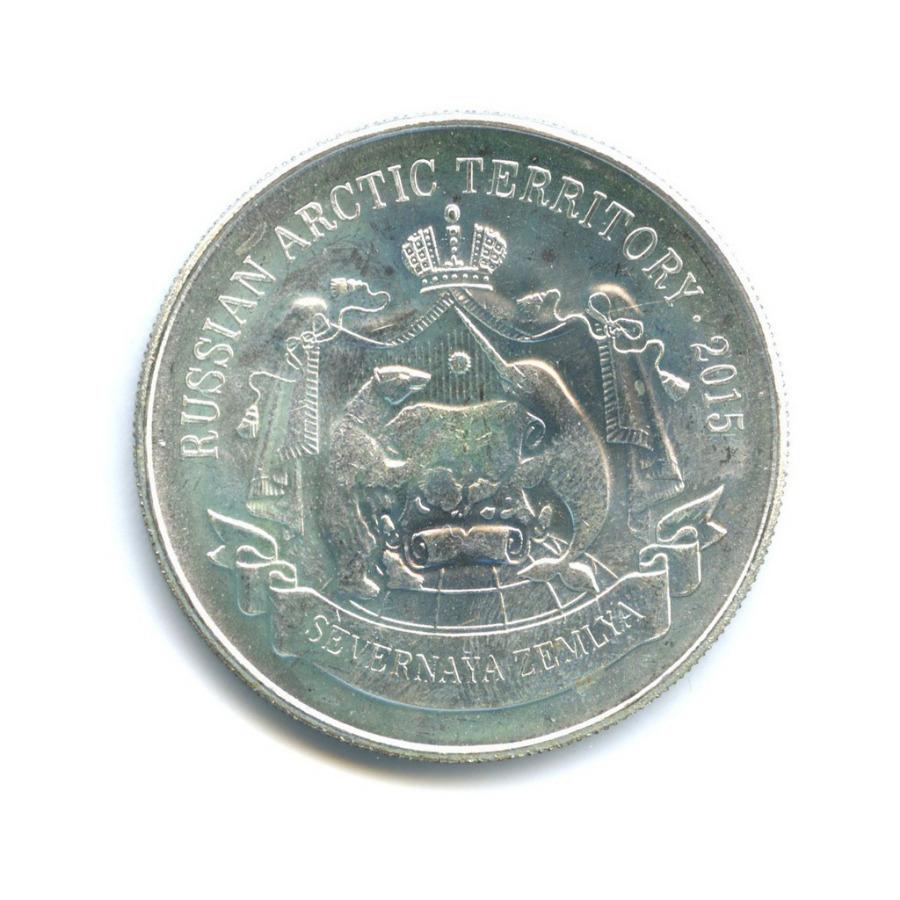 Жетон монетовидный «150 рублей - Линкор «Октябрьская революция» 2015 года (Россия)