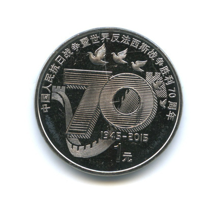 1 юань - 70 лет Победы во Второй Мировой войне 2015 года (Китай)