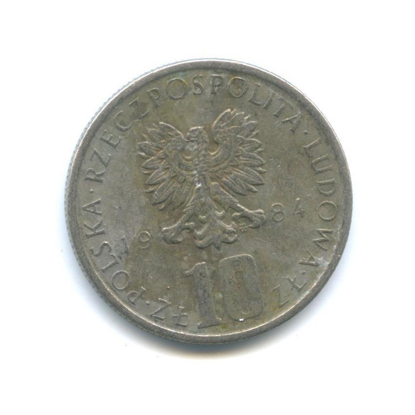 10 злотых 1984 года o (Польша)