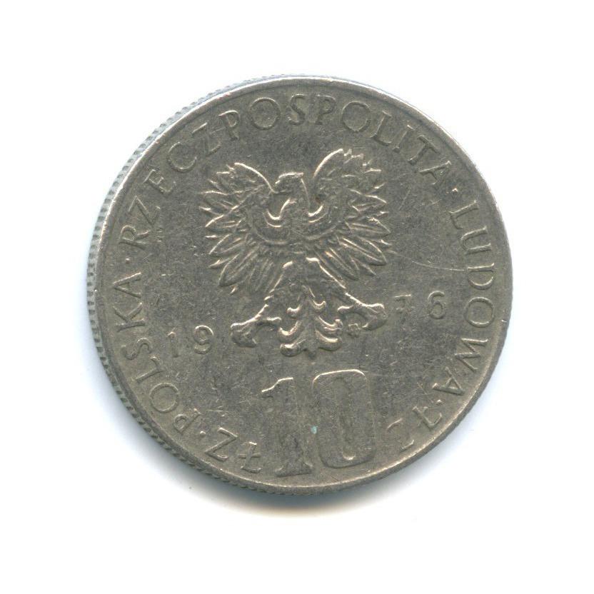 10 злотых 1976 года BP (Польша)