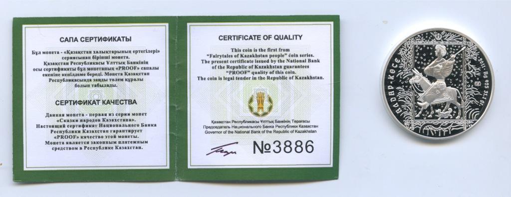 500 тенге - Алдар-Косе, серебро (925 проба) 2011 года (Казахстан)