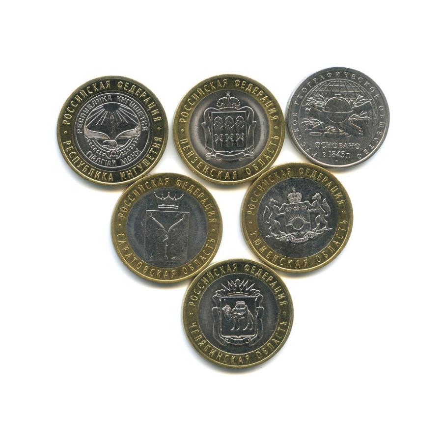 Набор юбилейных монет 5 рублей, 10 рублей 2014-2015 (Россия)