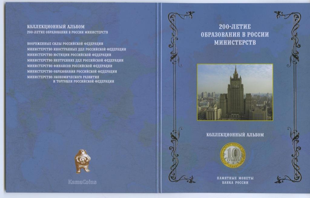 Альбом для монет 10 рублей «200-летие образования вРоссии министерств» (Россия)