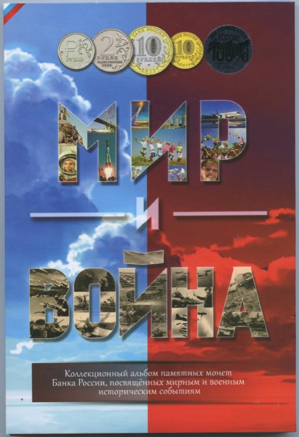 Альбом для монет «Война имир» (Россия)