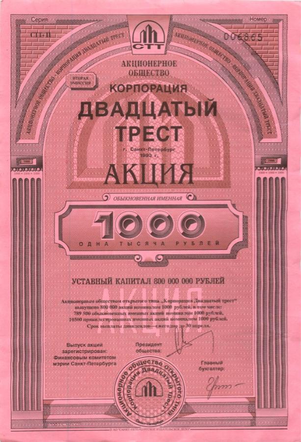 1000 акций - ОАО «Двадцатый трест» 1993 года (Россия)