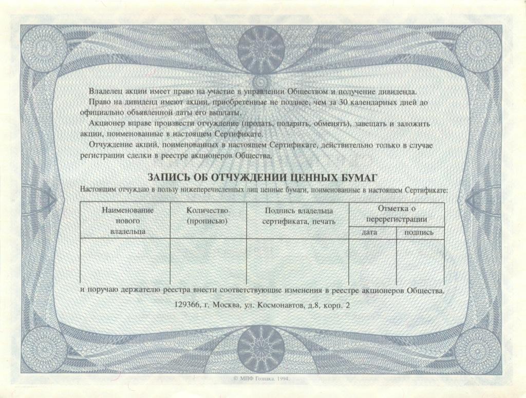 1000 рублей - ОАО «Система теле-маркет» 1994 года (Россия)