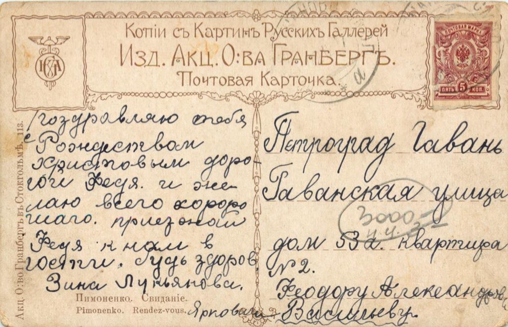 Почтовая открытка (Российская Империя)