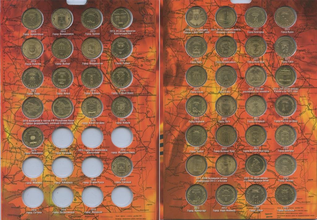 Набор монет 10 рублей «Города воинской славы» (вальбоме) 2010-2015 (Россия)