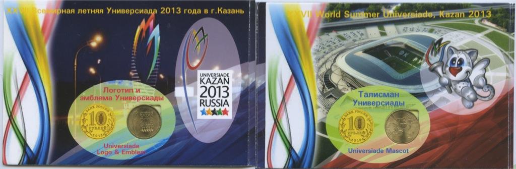 Набор монет 10 рублей - XXVII Всемирная летняя Универсиада 2013 года в г. Казань (вальбоме) 2013 года (Россия)