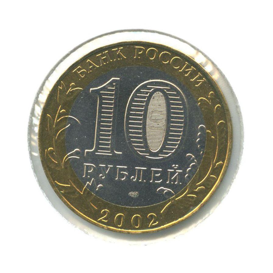 10 рублей — Министерство юстиции Российской Федерации (в холдере) 2002 года (Россия)