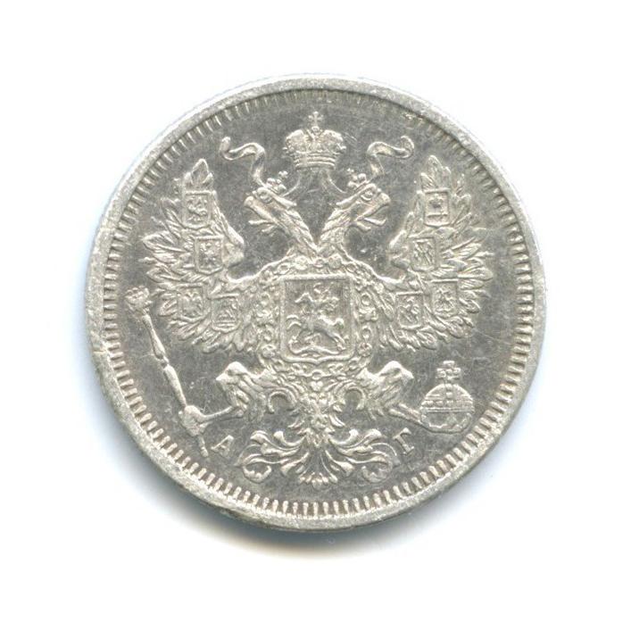 20 копеек 1884 года СПБ АГ (Российская Империя)