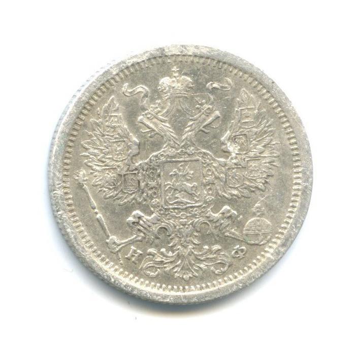 20 копеек 1881 года СПБ НФ (Российская Империя)
