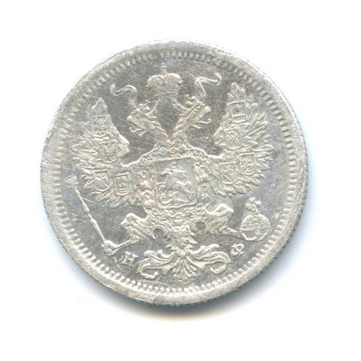 20 копеек 1878 года СПБ НФ (Российская Империя)