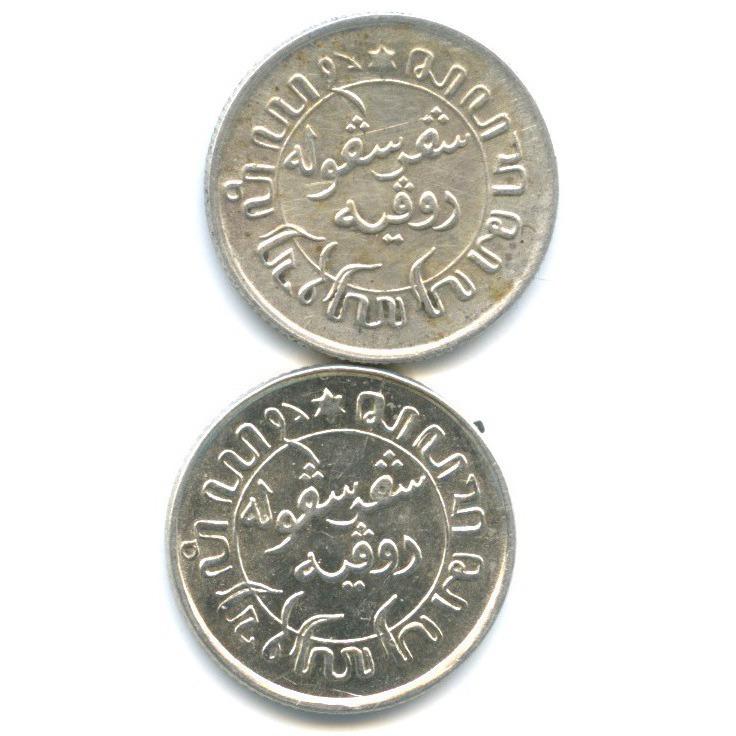 Набор монет 1/10 гульдена - Нидерландская Индия 1938, 1942