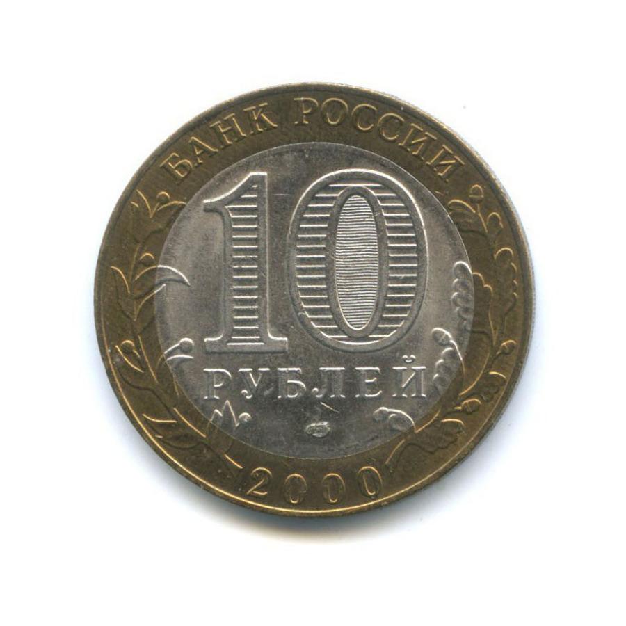 10 рублей — 55-я годовщина Победы вВеликой Отечественной войне 1941-1945 гг 2000 года СПМД (Россия)