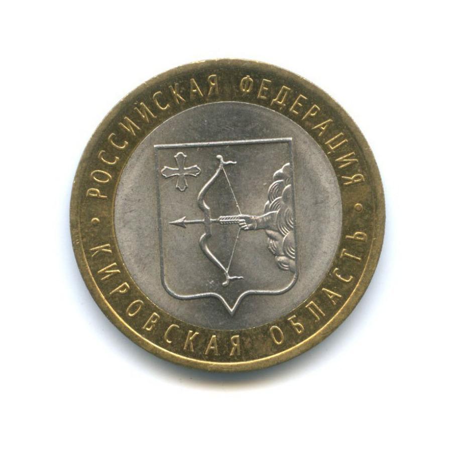 10 рублей — Российская Федерация - Кировская область 2009 года (Россия)