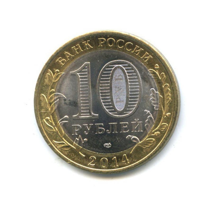 10 рублей - Древние города России - Нерехта 2014 года (Россия)