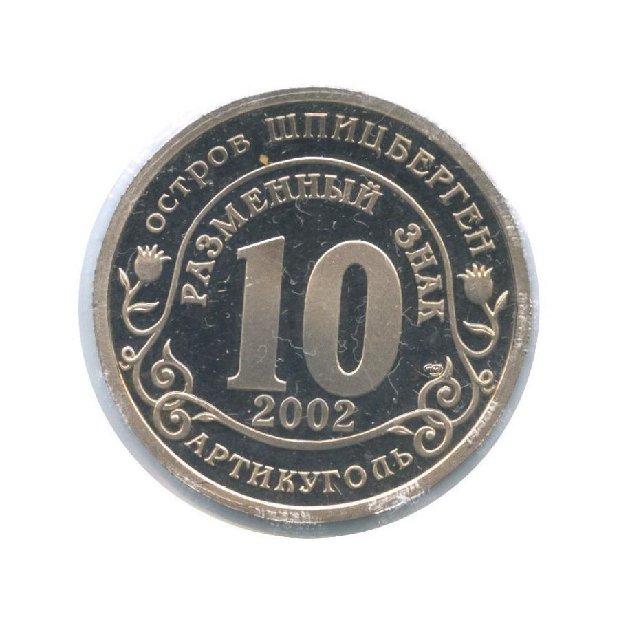 Жетон «10 разменных знаков 2002 - Катастрофы - Наводнение, ЮгРоссии» (вхолдере) СПМД (Россия)