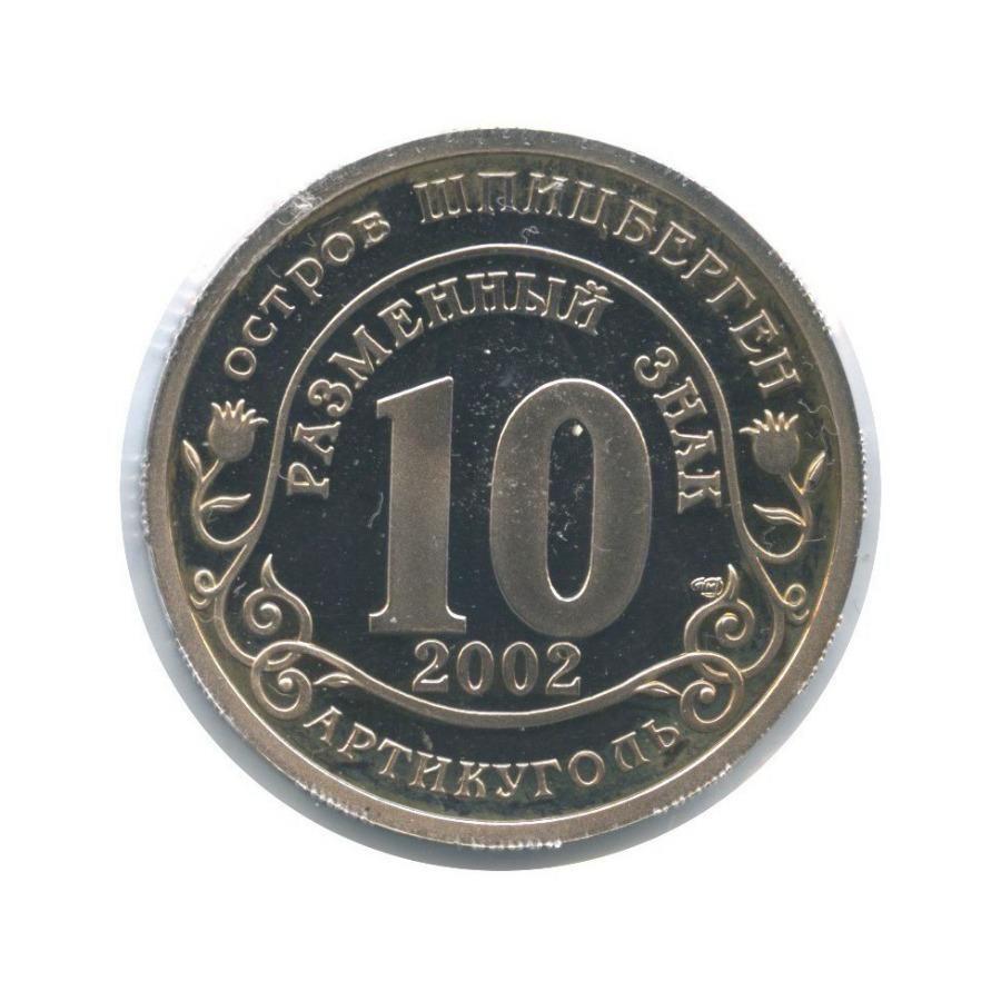 Жетон «10 разменных знаков 2002 - Катастрофы - Наводнение, Центр Европы» (вхолдере) СПМД (Россия)