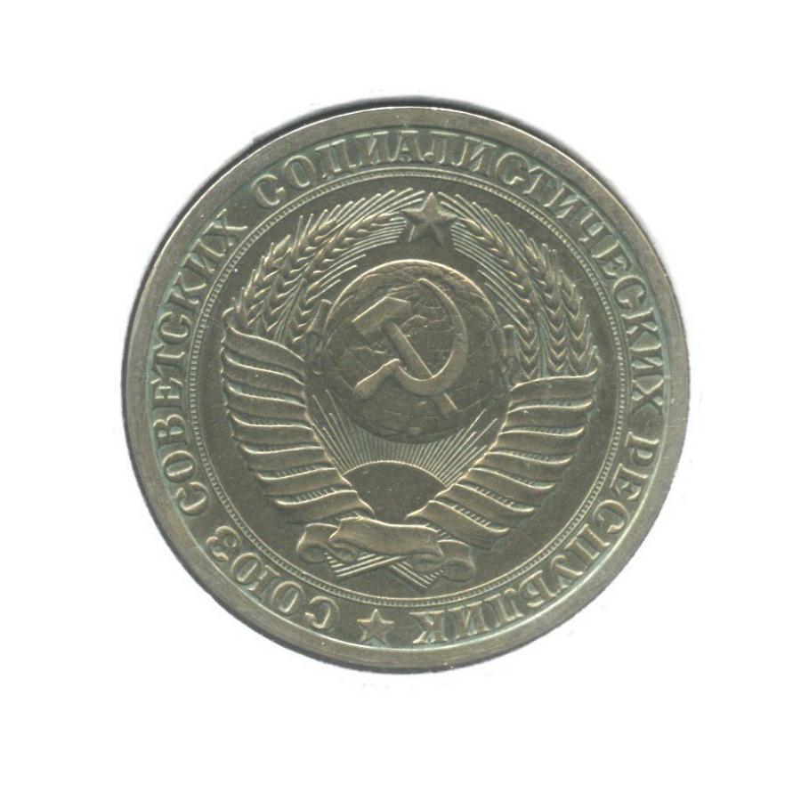1 рубль (в холдере) 1985 года (СССР)