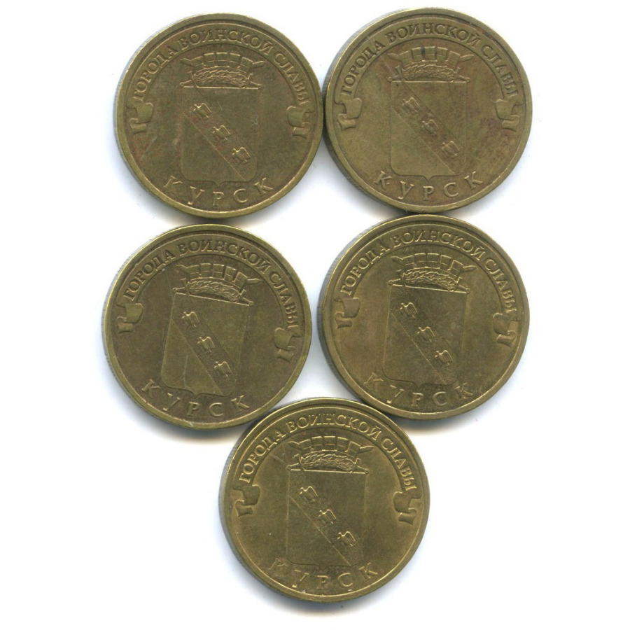 Набор монет 10 рублей — Города воинской славы - Курск 2011 года (Россия)