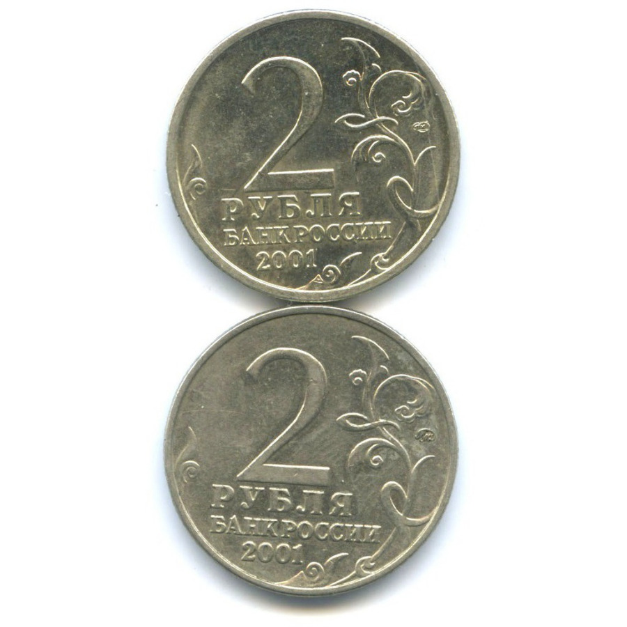 Набор монет 2 рубля — 40 лет космического полета Ю. А. Гагарина 2001 года ММД, СПМД (Россия)
