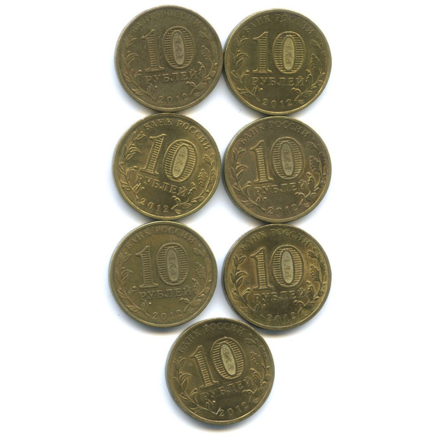 Набор монет 10 рублей — Города воинской славы - Полярный 2012 года (Россия)