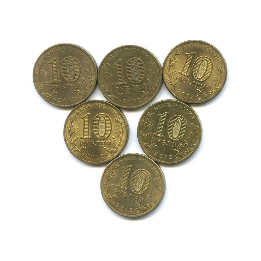 Набор монет 10 рублей — Города воинской славы - Дмитров 2012 года (Россия)