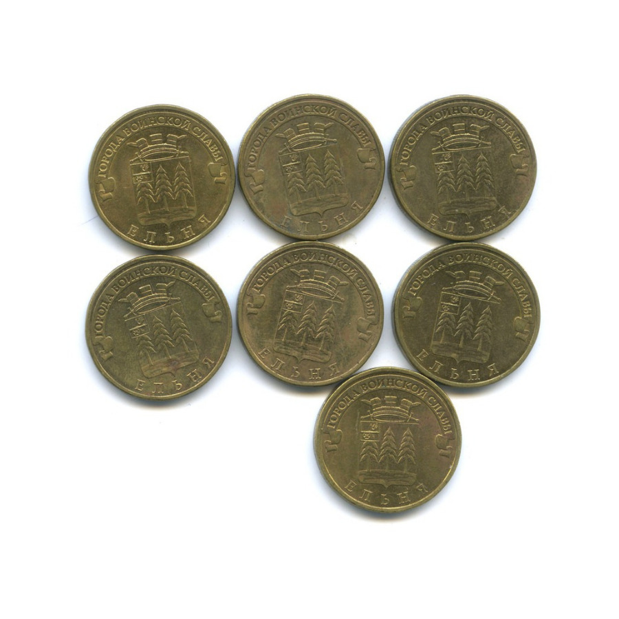 Набор монет 10 рублей — Города воинской славы - Ельня 2011 года (Россия)