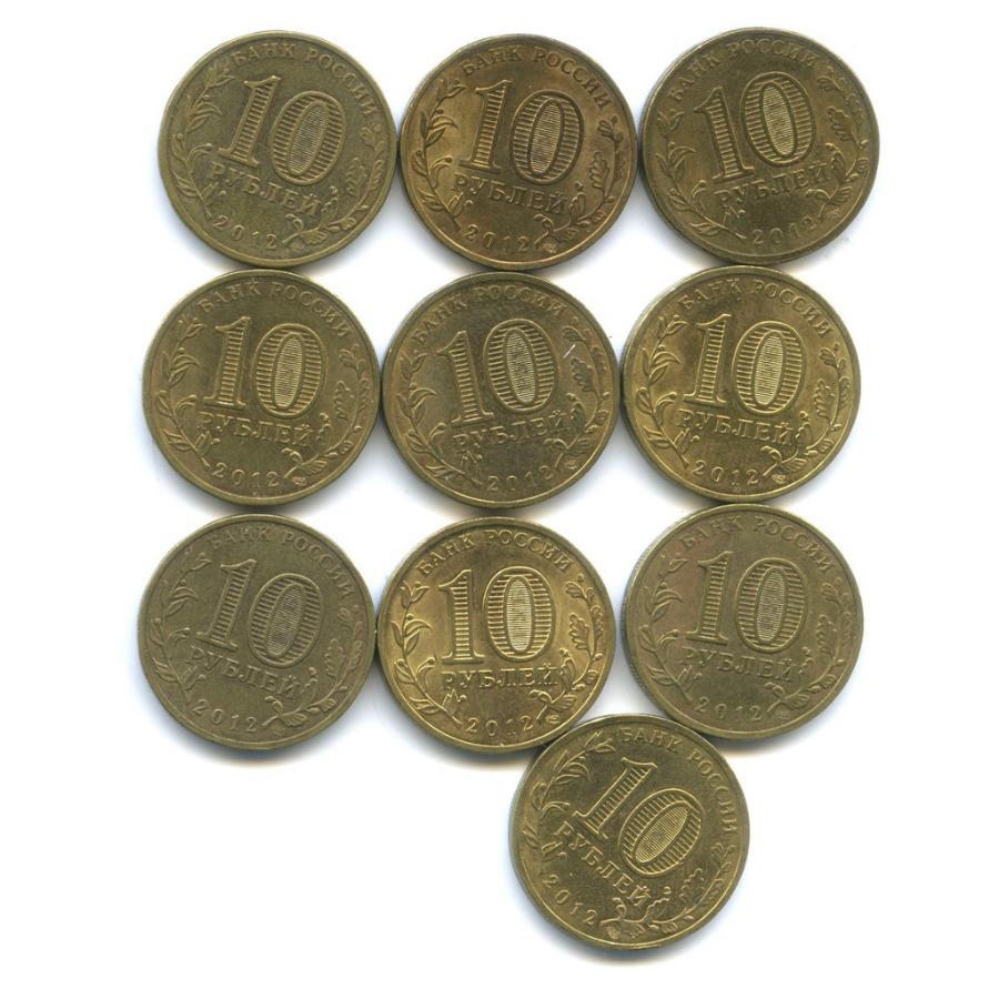 Набор монет 10 рублей — Города воинской славы - Туапсе 2012 года (Россия)