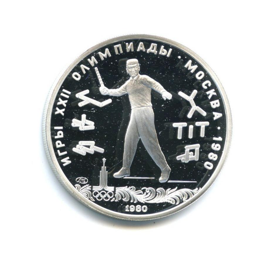 5 рублей — XXII летние Олимпийские Игры, Москва 1980 - Городки 1980 года (СССР)
