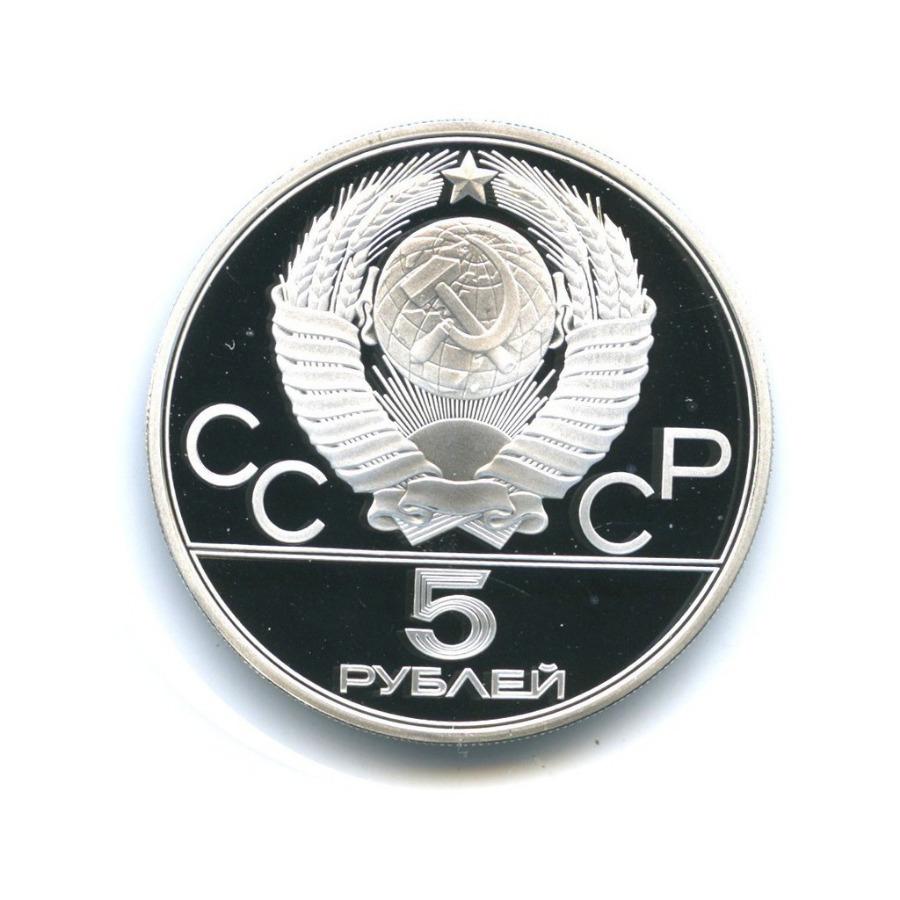 5 рублей — XXII летние Олимпийские Игры, Москва 1980 - Метание молота 1979 года ЛМД (СССР)