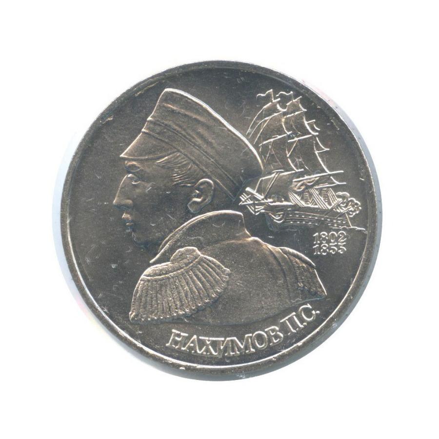 1 рубль — 190 лет содня рождения Павла Степановича Нахимова (вхолдере) 1992 года (Россия)