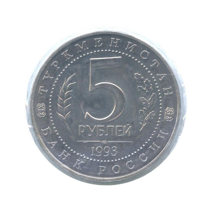 5 рублей — Архитектурные памятники древнего Мерва, Республика Туркменистан (взапайке) 1993 года (Россия)
