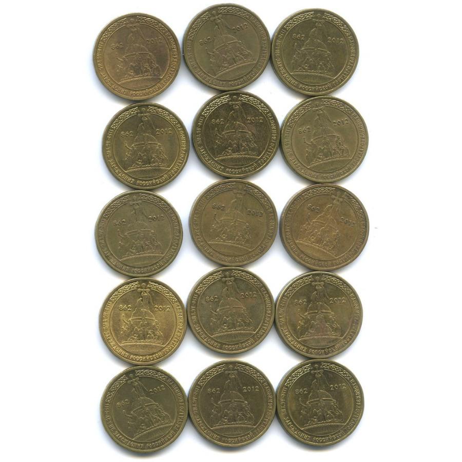 Набор монет 10 рублей — 1150 лет российской государственности 2012 года (Россия)