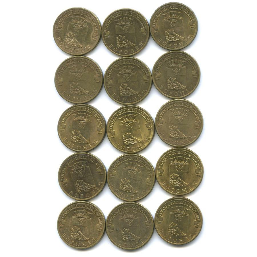Набор монет 10 рублей — Города воинской славы - Воронеж 2012 года (Россия)