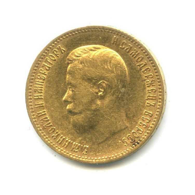 10 рублей 1900 года ФЗ (Российская Империя)