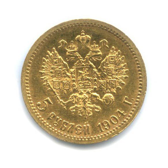 5 рублей 1904 года АР (Российская Империя)