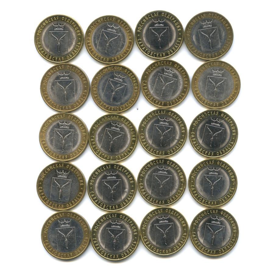Набор монет 10 рублей - Российская Федерация - Саратовская область 2014 года (Россия)