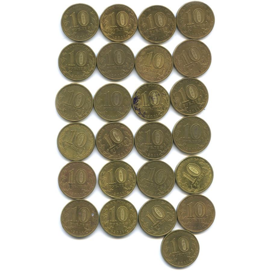 Набор монет 10 рублей — 50 лет первого полета человека вкосмос 2011 года (Россия)