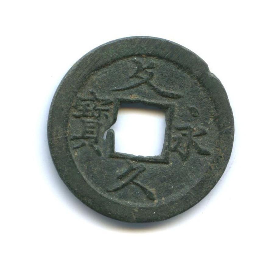 4 мон 1863 года (Япония)