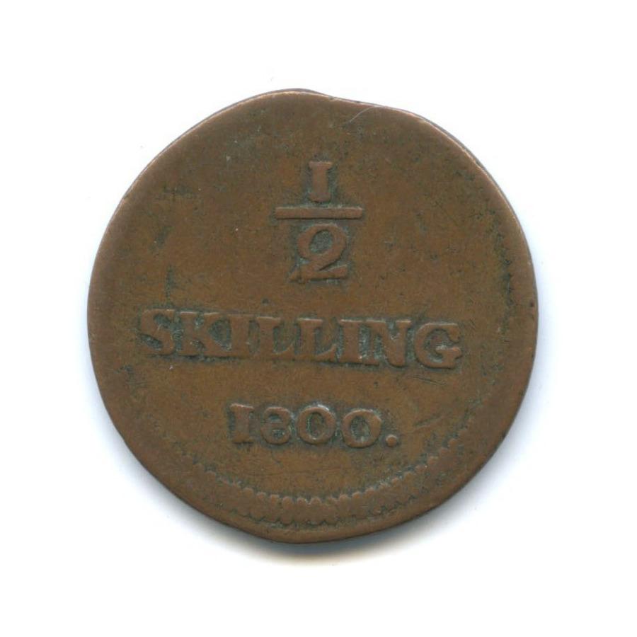 1/2 скиллинга 1800 года (Швеция)